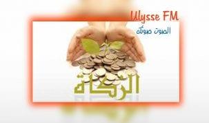 أموال الزكاة يمكن أن توفر 370 دينار شهريا لكل عائلة معوزة