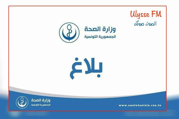 وزارة الصحة حملة تلاقيح اجبارية