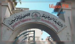 اثر تدخل صحافية تونسية على قناة إسرائيلية ...نقابة الصحفيين توضح