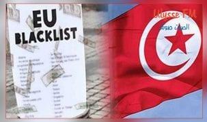 سحب تونس من القائمة السوداء للدول المصنّفة كملاذات ضريبية