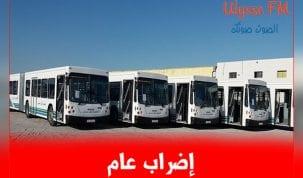أعوان و اطارات وزارة النقل في إضراب عام يوم ...