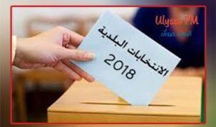 الانتخابات البلدية