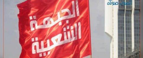 الجبهة الشعبية تقاطع الموكب الرئاسي احتفالا بذكرى الاستقلال