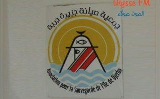 جمعية صيانة جزيرة جربة