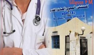 اضراب حضوري للاطار الطبي وشبه الطبي بمستشفى جربة