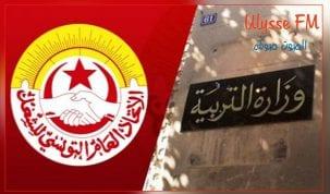اتحاد الشغل ووزير التربية يرفضون حضور جلسة البرلمان لحل الاشكال بينهما