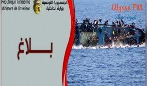 غرق مركب للمهاجرين في سواحل قرقنة: وزارة الداخلية تقدم التفاصيل