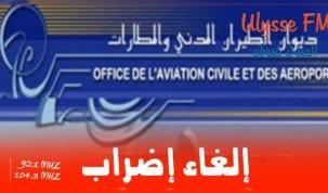 الغاء اضراب المطارات القرر غدا و بعد غد
