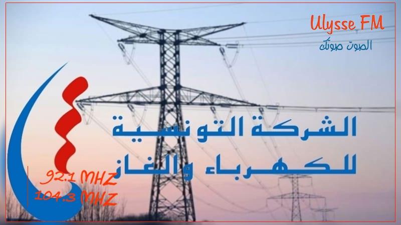 تطاوين : انقطاع التيار الكهربائي على عدة مناطق