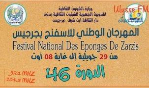 انطلاق الدورة 46 من مهرجان الاسفنج بجرجيس