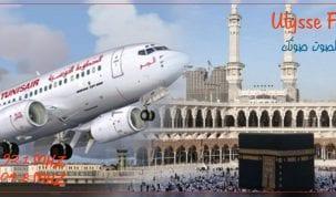 الخطوط التونسية تبرمجة 31 رحلة ذهاب و31 رحلة إياب إلى البقاع المقدسة