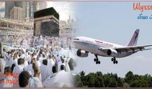 240 حاجا وحاجة سافروا فجر اليوم نحو مطار جدة الدولي