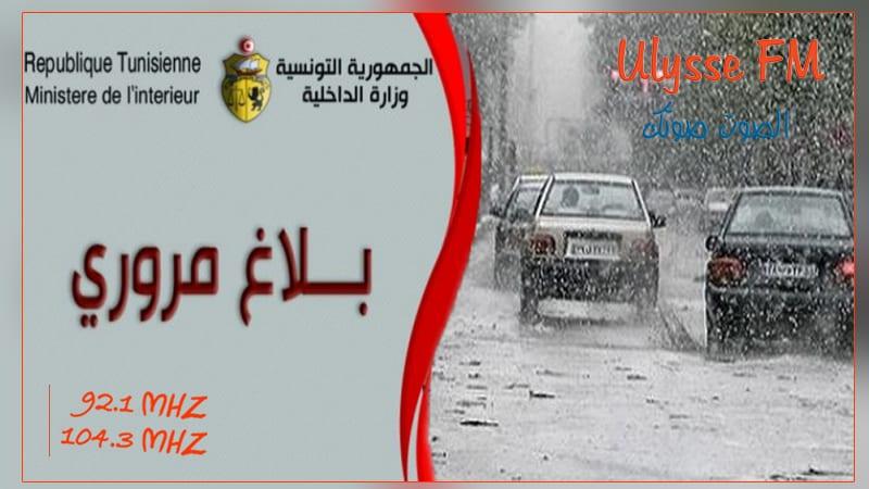 بسبب الأمطار الغزيرة: الداخلية تحذّر مستعملي الطريق