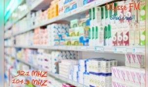 المديرة العامة للصحّة : إعادة تزويد الصيدلية المركزية بجميع الأدوية
