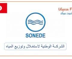 الصوناد تدعو الى تاجيل الاستعمالات الثانوية للماء يوم العيد الى ما بعد السادسة مساءا