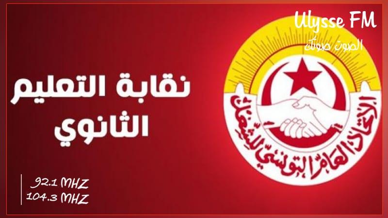 جامعة التعليم الثانوي تدعو الى عقد هيئة ادارية