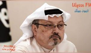 قراصنة يخترقون موقع مؤتمر الاستثمار السعودي ويضعون صورة جمال خاشقجي على الواجهة