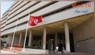 وكالة رويترز: تونس ستبيع سندات دولية قيمتها مليار دولار هذا الأسبوع