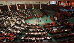 مجلس الشعب: عيد الجلاء يتزامن مع فترة صعبة في تونس و المطلوب من الجميع الى الالتفاف حول الراية الوطنية