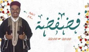 فضفضة مع الشيخ صلاح 1 نوفبر 2018