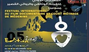 المهرجان الدولي للفيلم الوثائقي و الروائي القصير بمدنين من 07 الى 09 ديسمبر الجاري