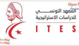 المعهد التونسي للدراسات الاستراتيجية يقدم جملة من الحلول لتجاوز الأزمة الإقتصادية