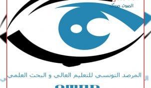 المرصد التونسي للتعليم العالي والبحث العلمي