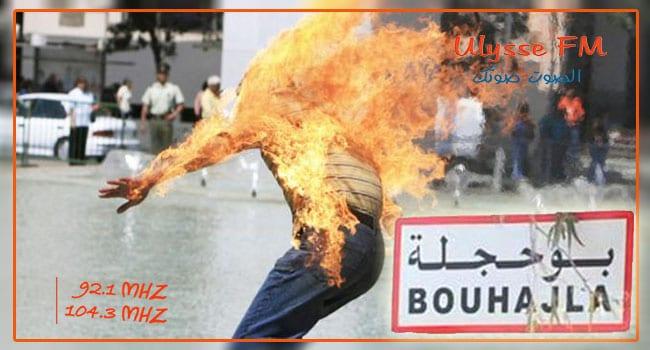 القيروان : شاب يسكب البنزين على جسد والده ويشعل النار فيه