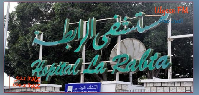 الإعلان غدا عن نتائج التحاليل في فاجعة مستشفى الرابطة