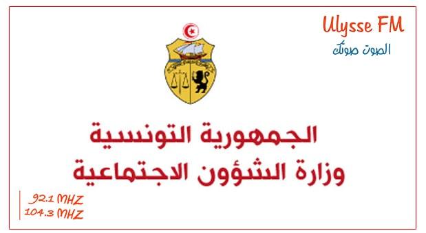 وزارة الشؤون الاجتماعية تقترح إحداث صندوق للتأمين على فقدان مواطن الشغل