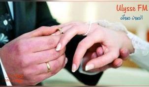 وزارة الصحة:نصائح للمقبلين على الزواج