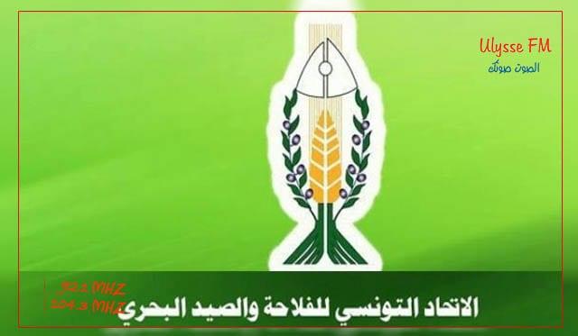 الاتحاد التونسي للفلاحة والصيد البحري