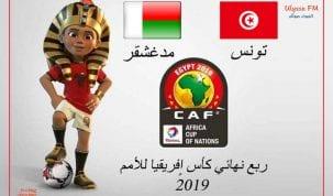 كأس اٍفريقيا
