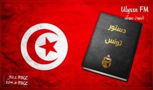 في حال وفاة رئيس الجمهورية ، ماذا يقول الدستور التونسي ؟