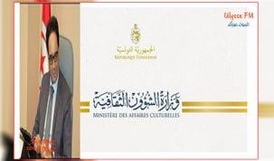 وزارة الشؤون الثقافية محمد زين العابدين