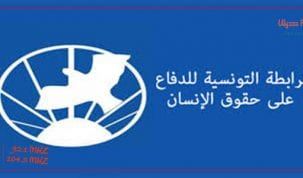الرابطة التونسية للدفاع عن حقوق الانسان