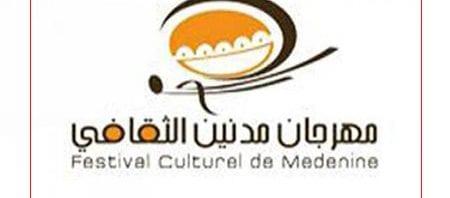 مهرجان مدنين الثقافي
