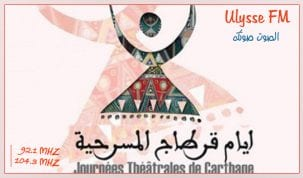 التمديد في آجال قبول ملفات المشاركة في الدورة 21 لأيام قرطاج المسرحية