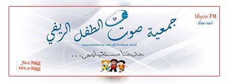 جمعية صوت الطفل الريفي