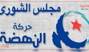 مجلس الشورى حركة النهضة