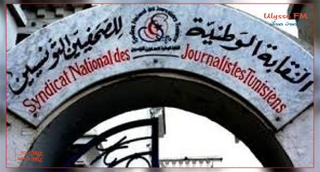 النقابة الوطنية للصحفيين