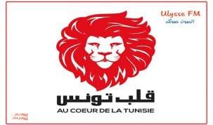 حزب-قلب-تونس