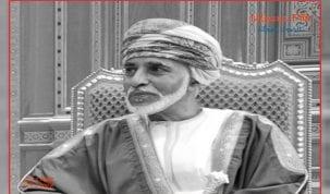 Omani_Qaboos_bin_Said_Al_Said_