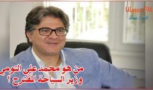 السيرة الذاتية لمحمد علي التومي وزير السياحة المُقترح