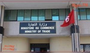 وزارة التجارة تؤكد توفّر المخزونات التعديلية لشهر رمضان